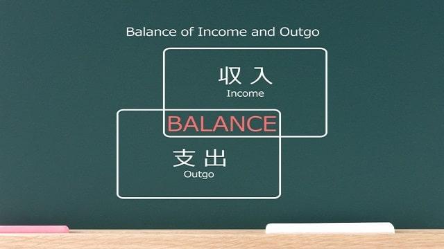 支出と収入のバランス