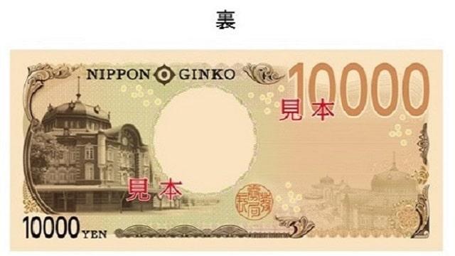 新10,000円札 裏