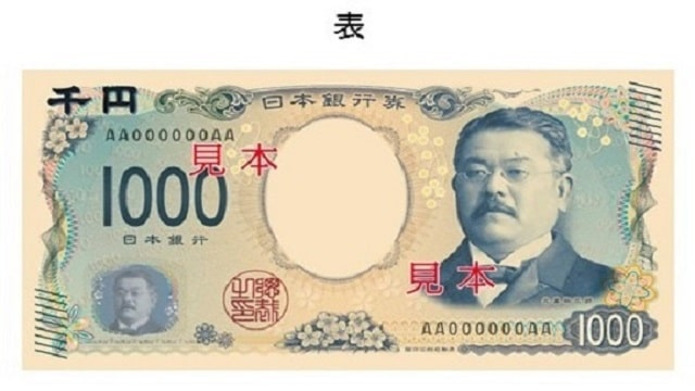 新千円札 表