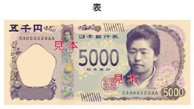新5,000円札 表