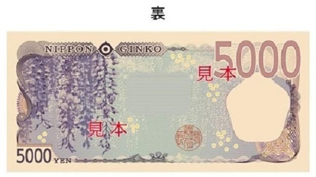 新5,000円札 裏
