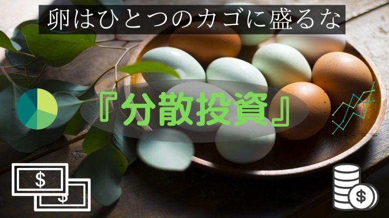 卵はひとつのカゴに盛るな,分散投資
