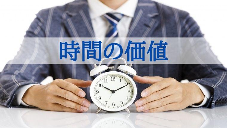 時間の価値