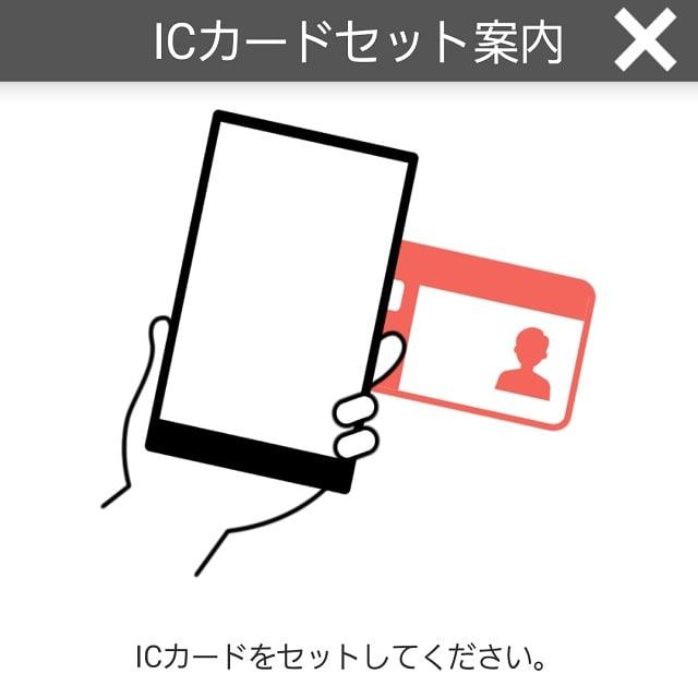 NFCでマイナンバーカード読み取り